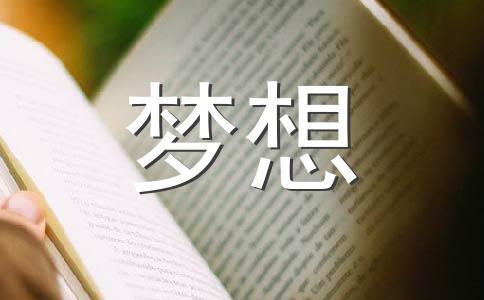 ★梦想的作文汇编11篇