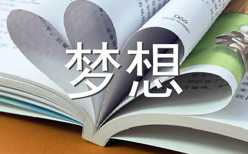 【精品】我的梦想作文集锦7篇
