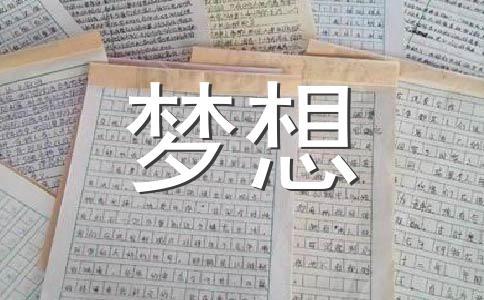 【精品】梦想800字作文(通用10篇)