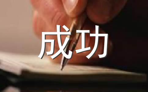 【热】成功200字作文(精选11篇)