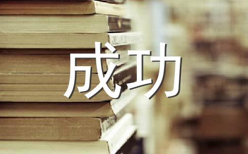【精选】成功作文(通用12篇)