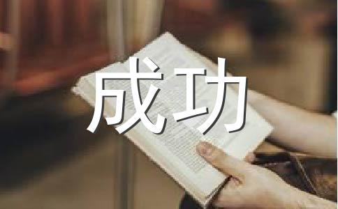 【推荐】成功500字作文十篇