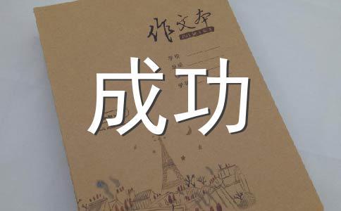 ★成功作文(通用13篇)