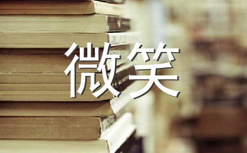★微笑200字作文汇总9篇