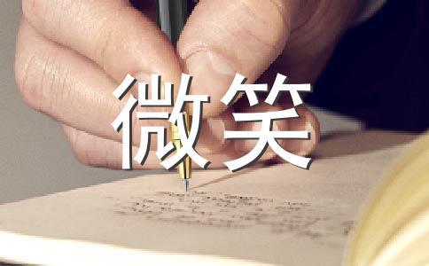 【热门】微笑400字作文合集十篇