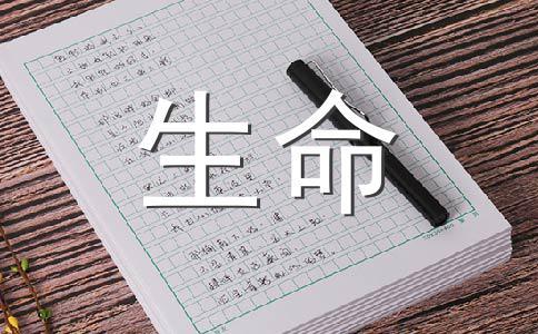 【热门】生命500字作文