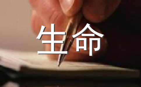 【实用】生命500字作文