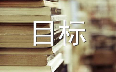 新学期计划500字作文