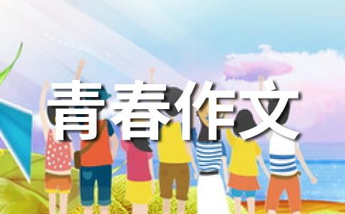 【精华】青春作文11篇