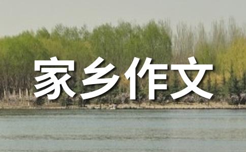 ★我的家乡400字作文(精选六篇)
