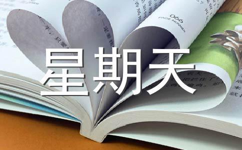 【实用】星期天作文集锦十篇