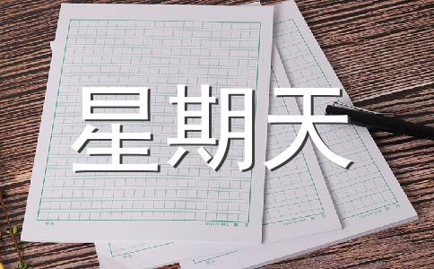 【推荐】星期天作文(通用5篇)