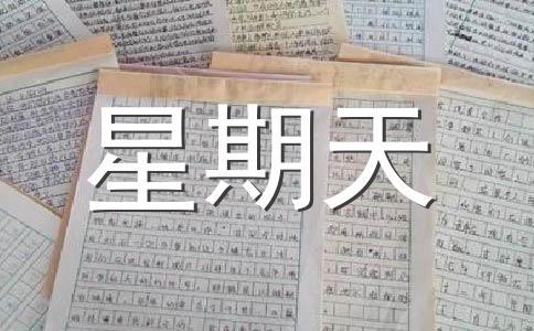 【实用】星期天400字作文集锦十三篇