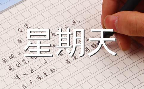 【必备】星期天作文