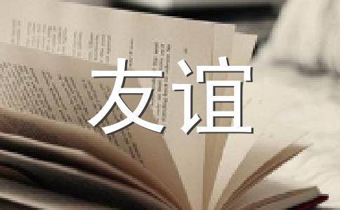 【实用】朋友400字作文