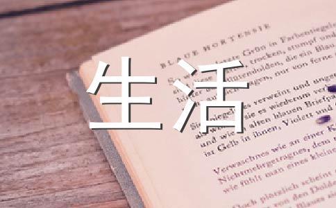 【精华】我的生活400字作文汇编9篇