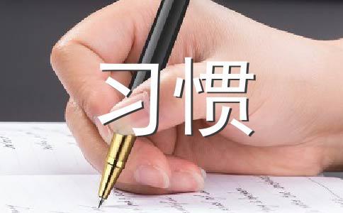 【精】习惯200字作文汇编14篇
