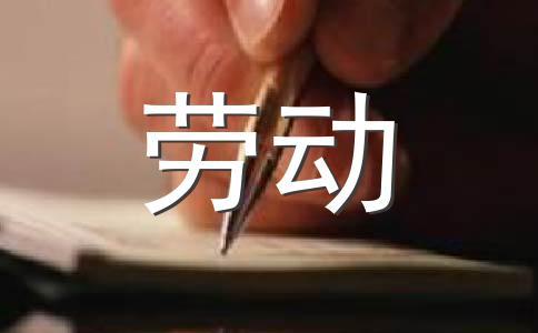 【热】劳动光荣200字作文汇编11篇