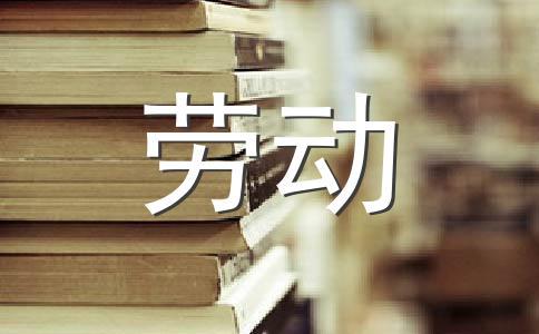 【必备】劳动光荣500字作文