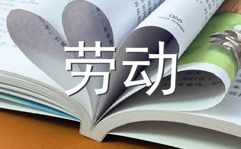 【荐】劳动光荣200字作文汇编五篇