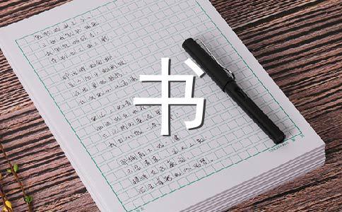 【必备】成长作文集锦九篇