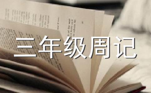 周记作文集锦十篇