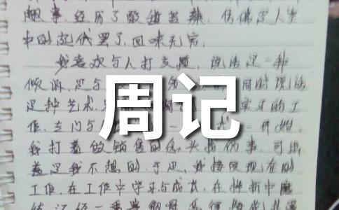 【荐】周记200字作文十三篇
