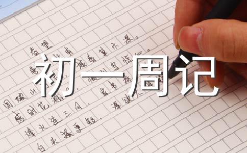 【热门】周记作文11篇