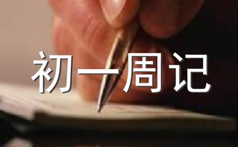 【精选】周记400字作文汇编九篇