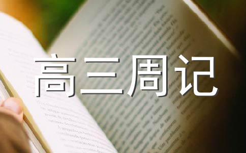 周记800字作文(通用六篇)
