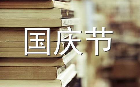 欢庆七十周年国庆周记