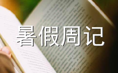 中暑假英语周记