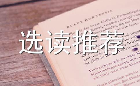 读《生命  生命》有感