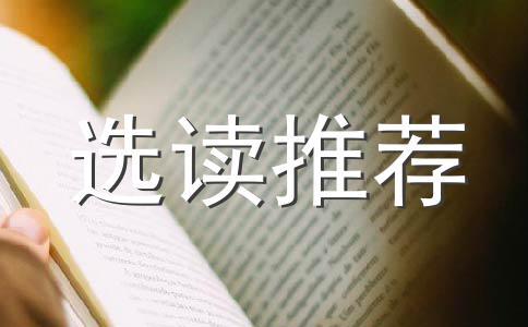 《爱丽丝梦游仙境》读后感(5)