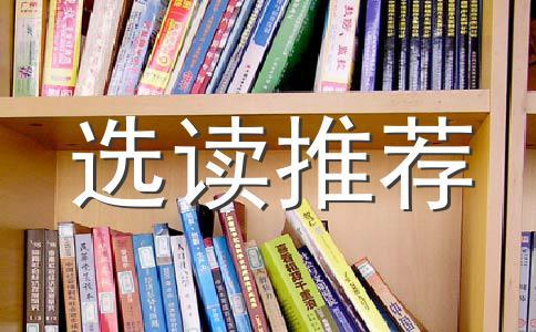 《为中华之崛起而读书》读后感