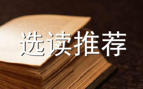 有一种爱叫温柔——读《弥留的父亲》有感