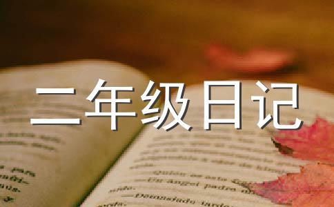【热】数学200字作文