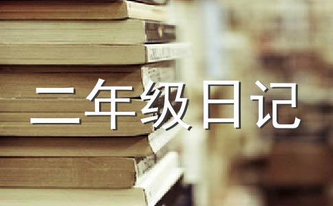【精】国庆200字作文汇编6篇