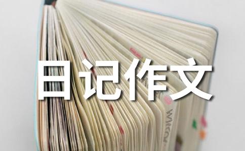 【热】国庆作文集锦8篇