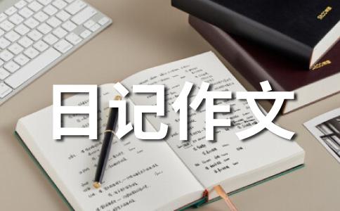 【精】随笔作文