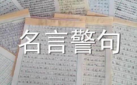 【实用】生命作文集锦七篇