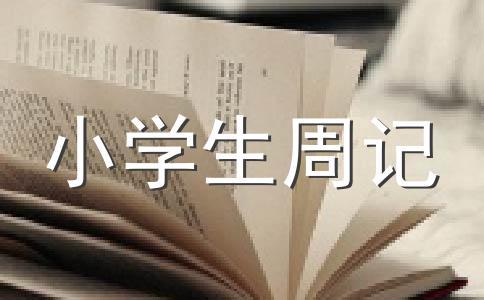 【必备】周记作文汇编6篇