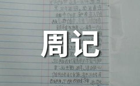 小学生周记200字:学葫芦丝