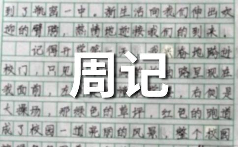 ★周记200字作文(通用11篇)