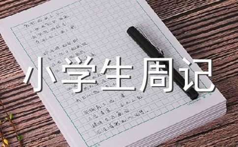【精】周记作文(通用十五篇)