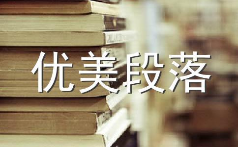 ★感恩400字作文汇总六篇