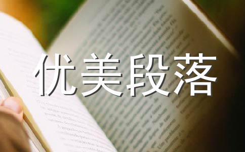 ★亲情作文汇总6篇