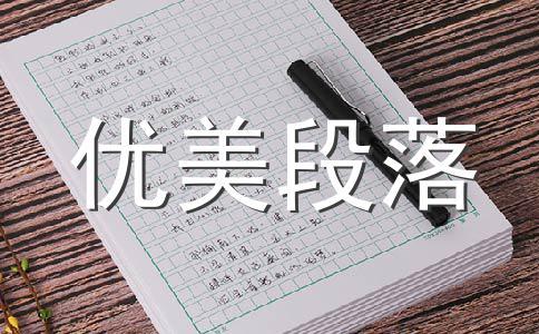 【精华】春天的作文(通用九篇)