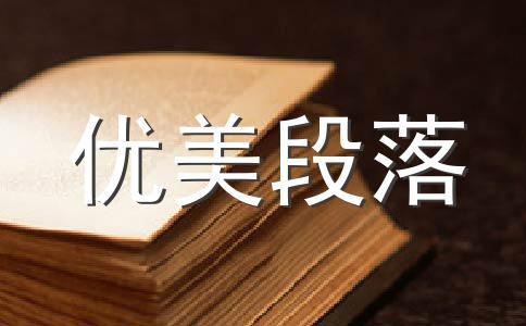 【实用】亲情400字作文(通用六篇)