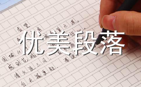 【精】春天的作文合集12篇